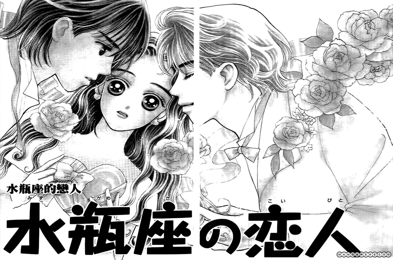 Delicate Ni Kiss Shite Takada Tami 3 Page 2
