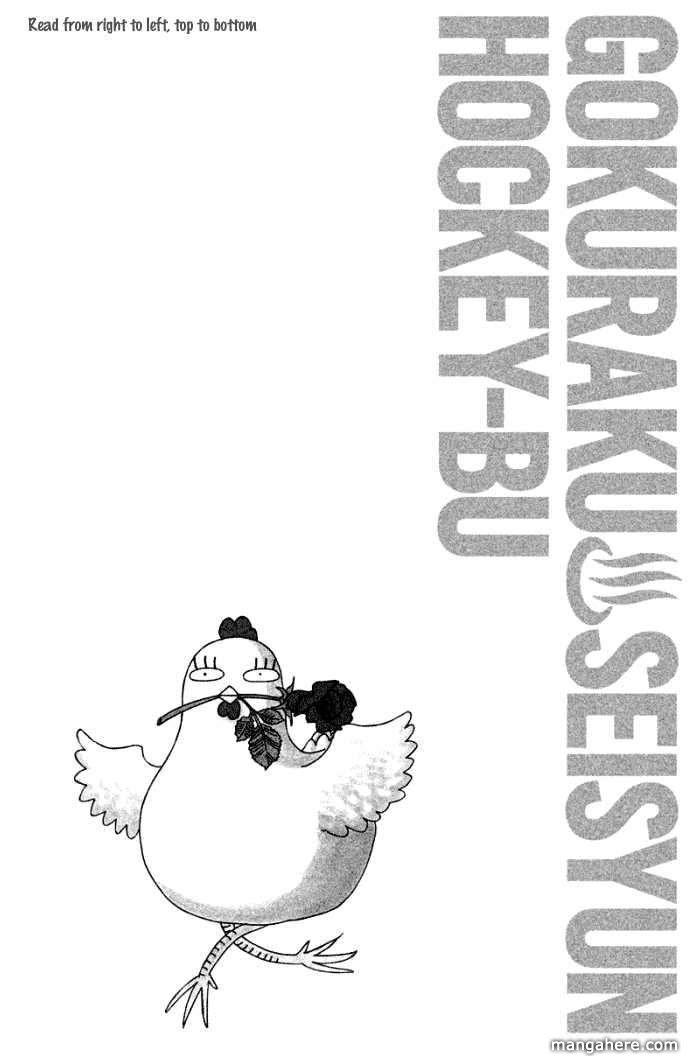 Gokuraku Seishun Hockey Club 42 Page 2
