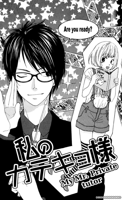Boku No Sekai Kimi No Real 2 Page 1