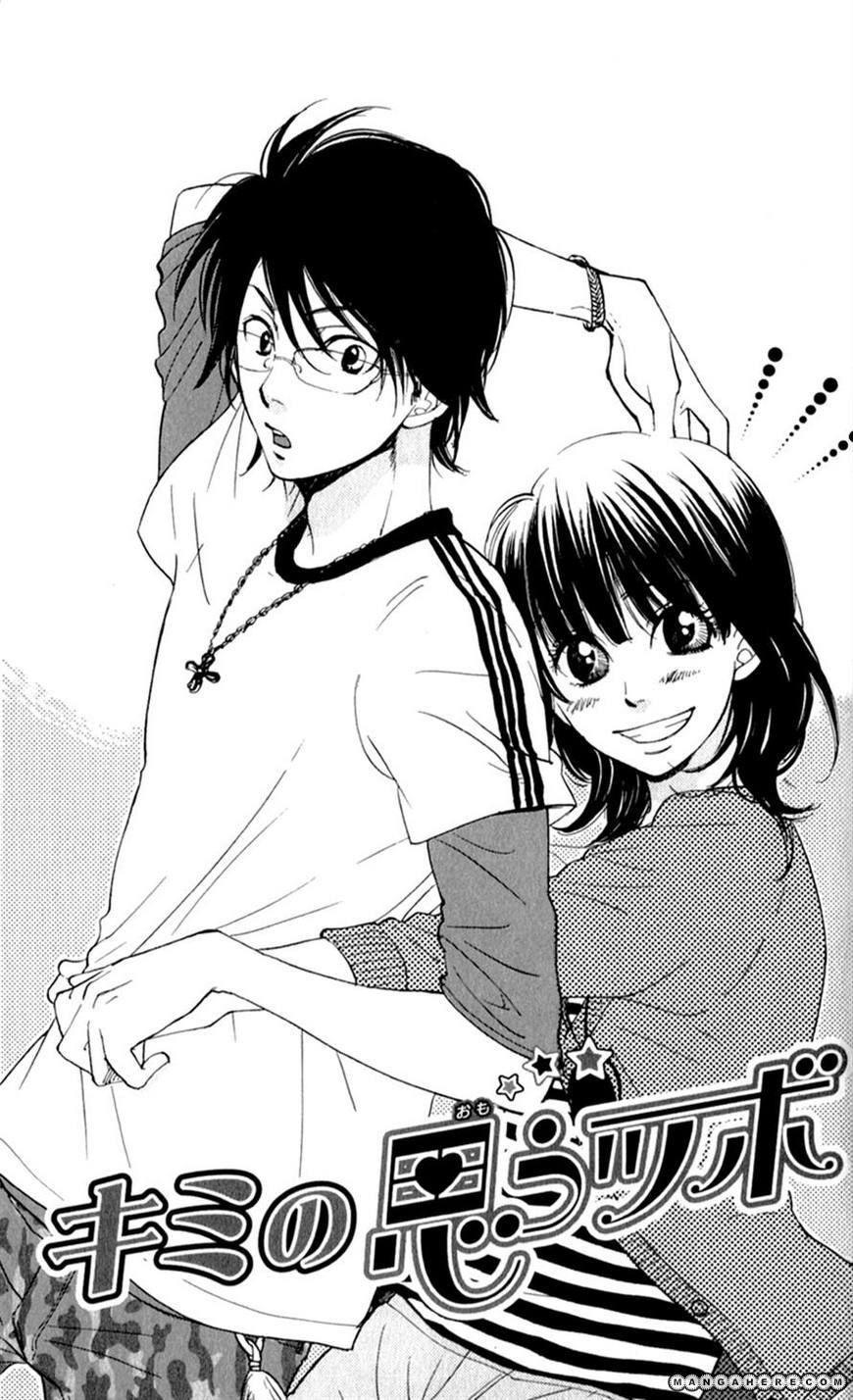 Boku No Sekai Kimi No Real 3 Page 1