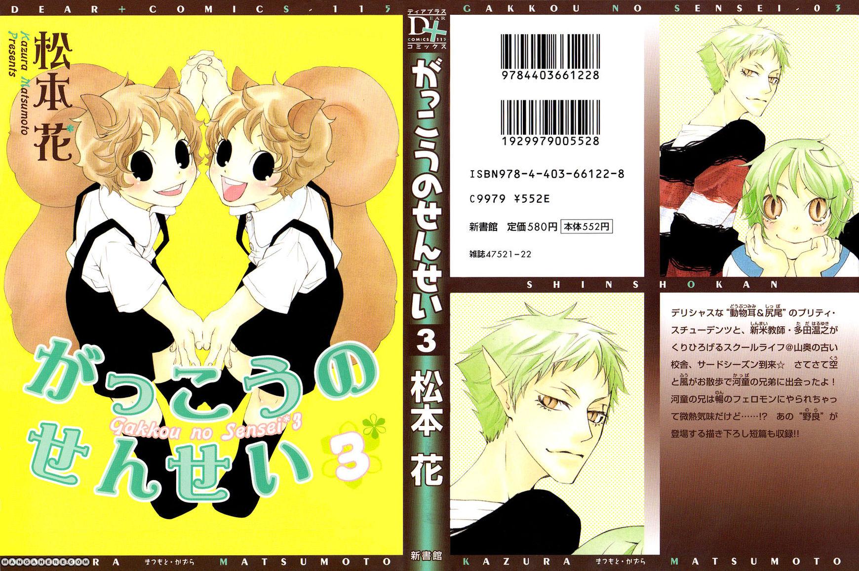 Gakkou No Sensei 11 Page 2
