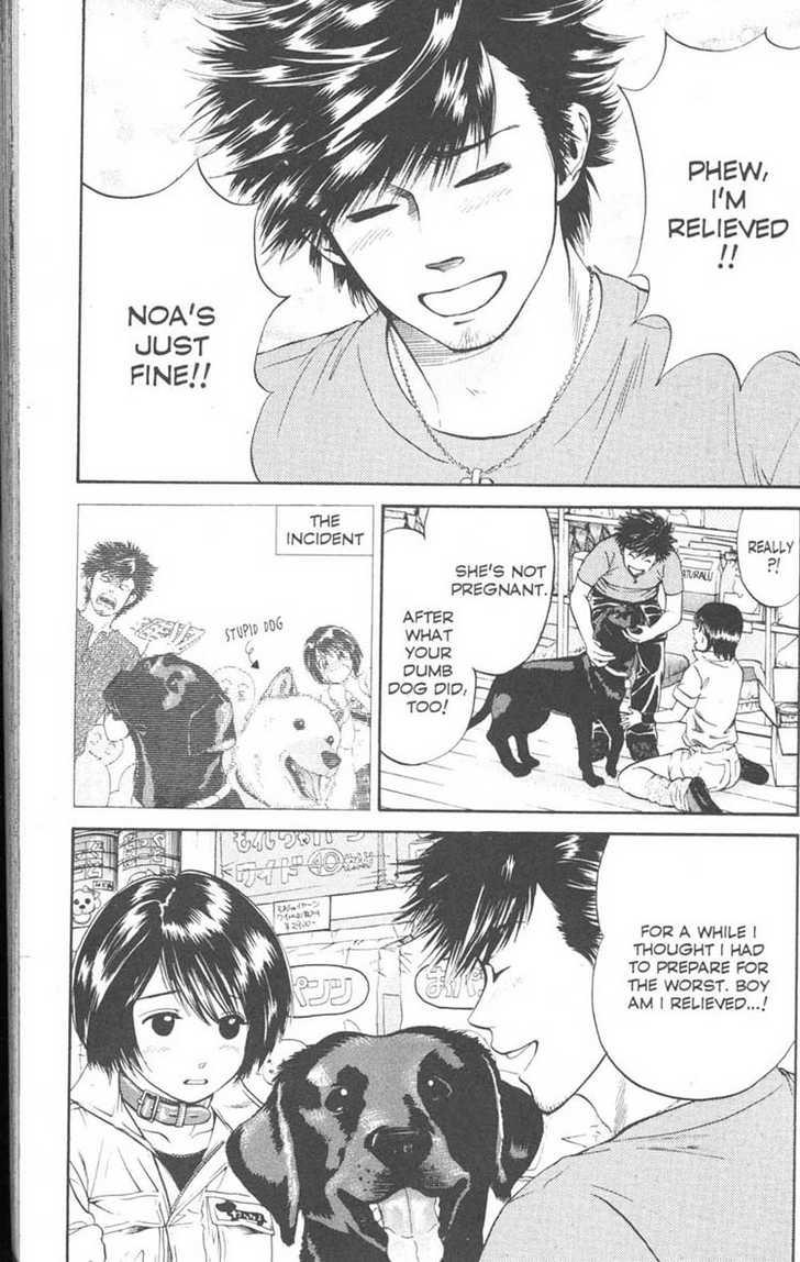 Inubaka 4 Page 3
