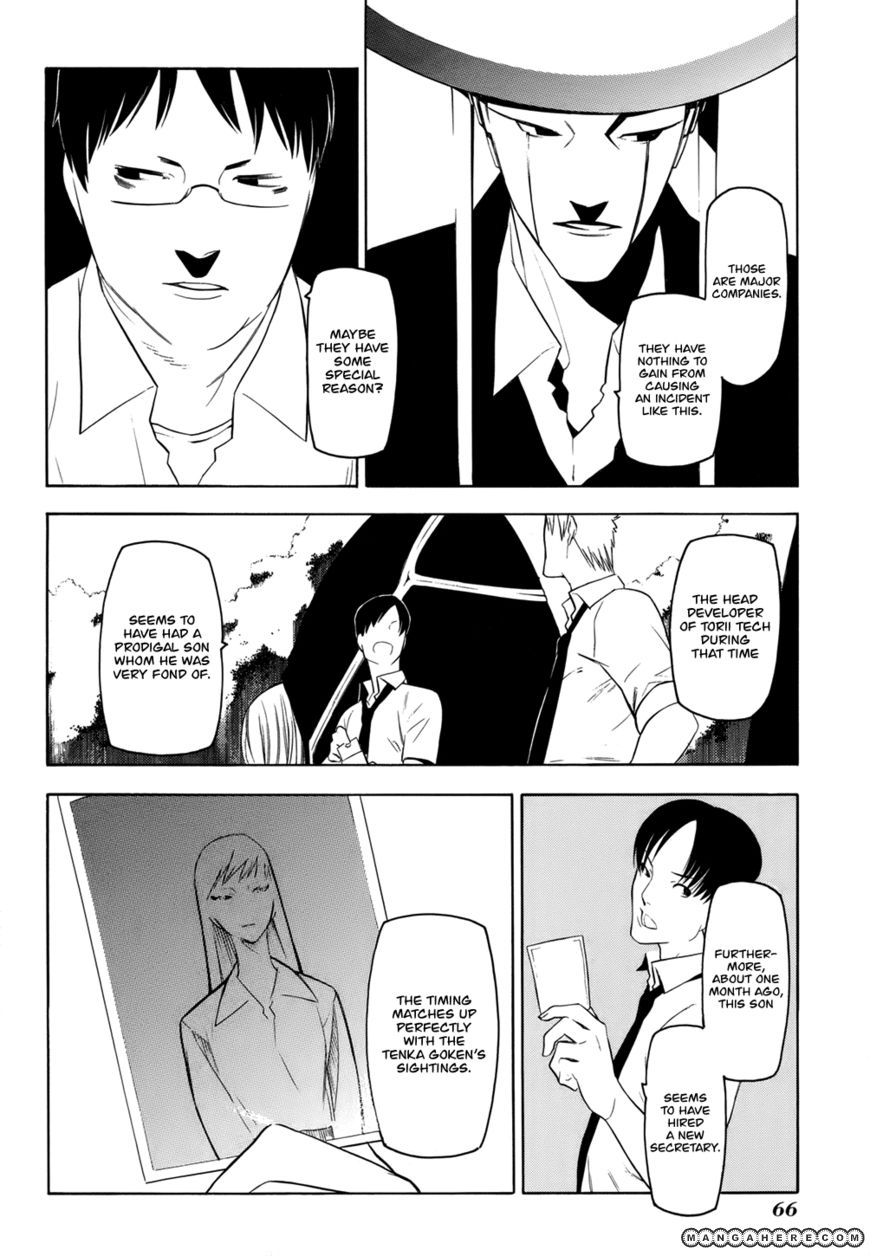 Hitogatana 17 Page 2