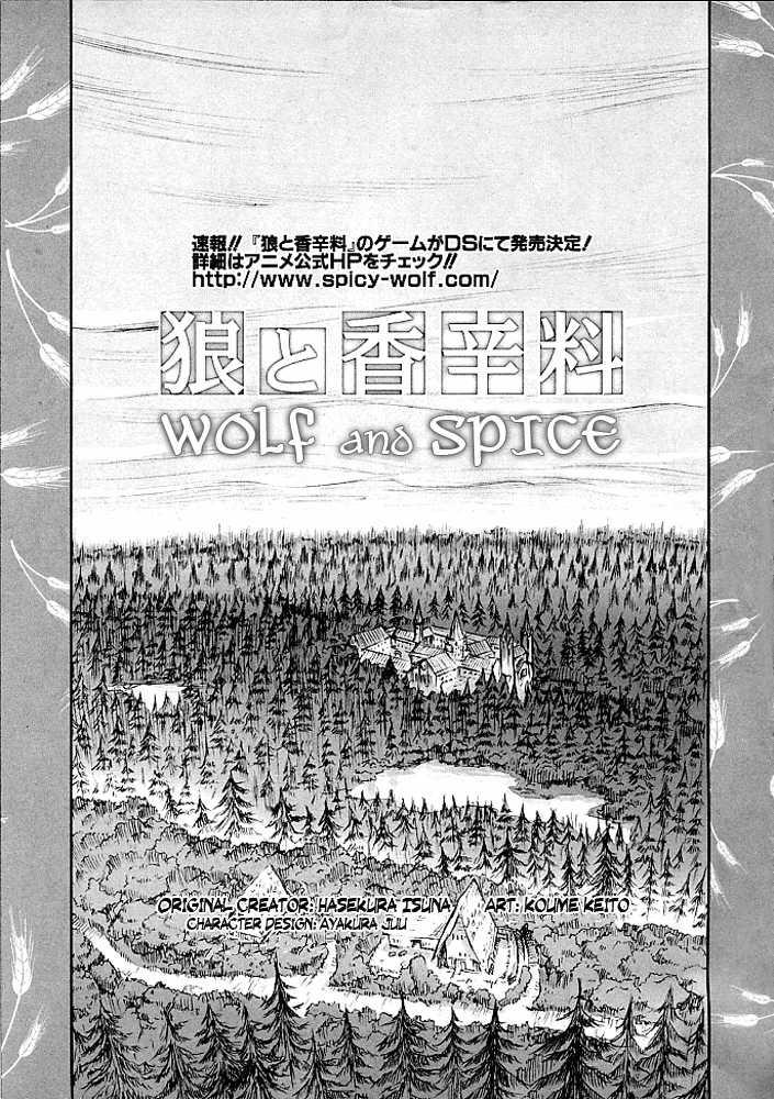 Okami to Koshinryo 3 Page 2