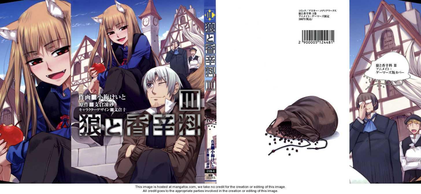 Okami to Koshinryo 13 Page 2