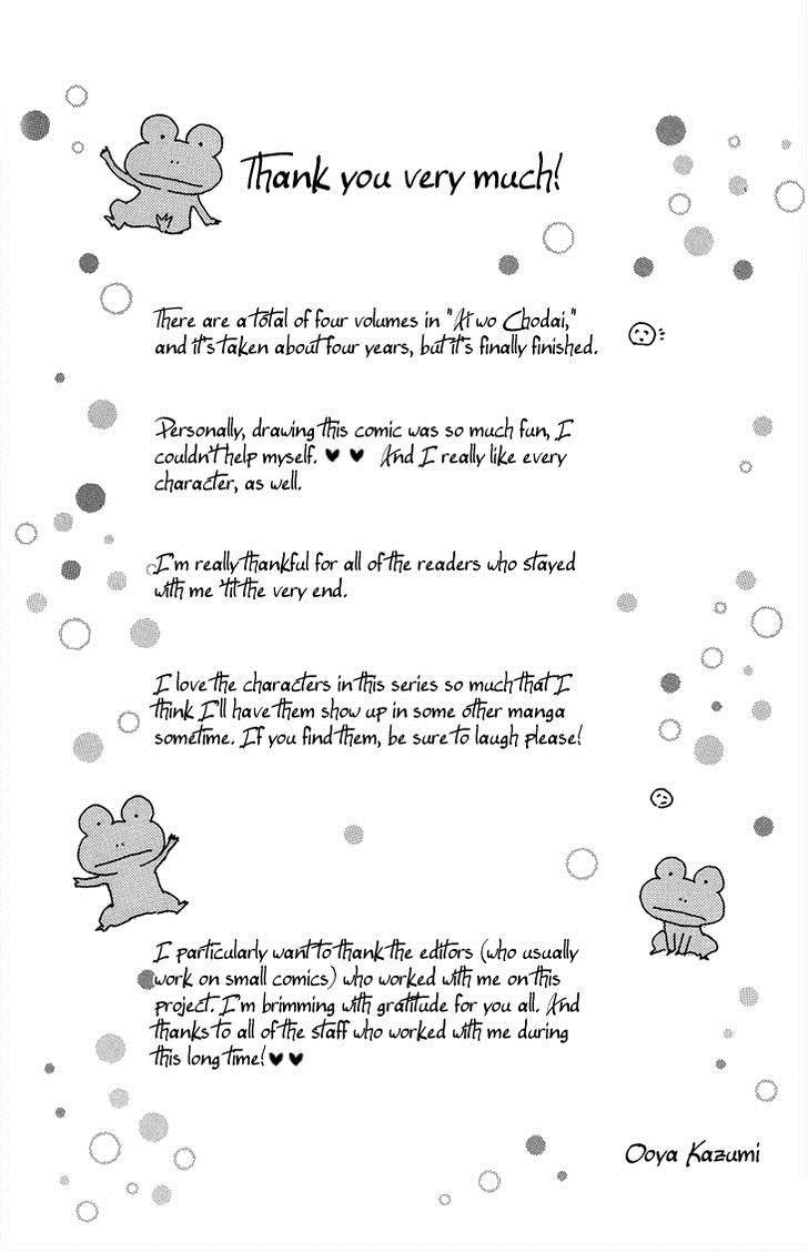 Ai Wo Chodai 16 Page 3