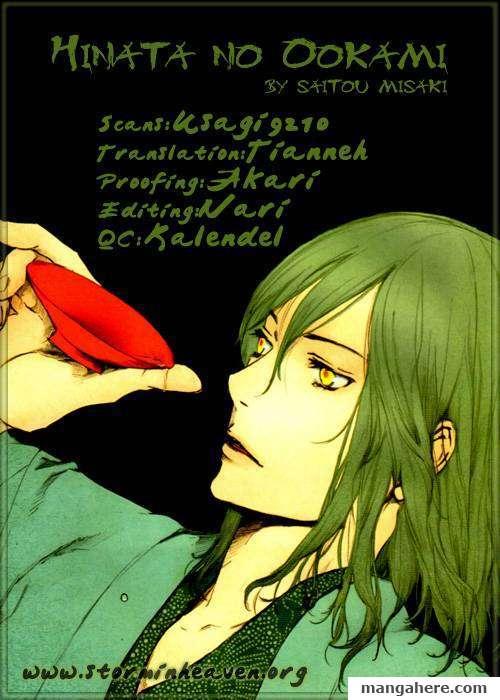 Hinata No Ookami 2 Page 1