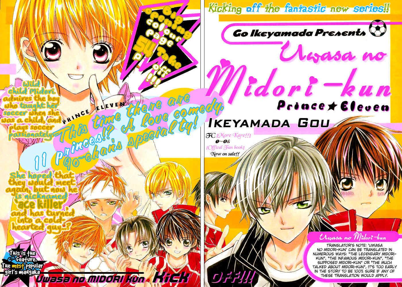 Uwasa no Midori-Kun 1 Page 2