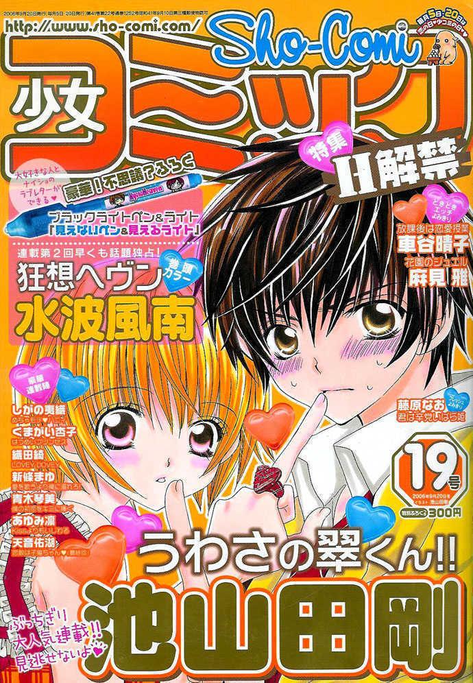 Uwasa no Midori-Kun 3 Page 3