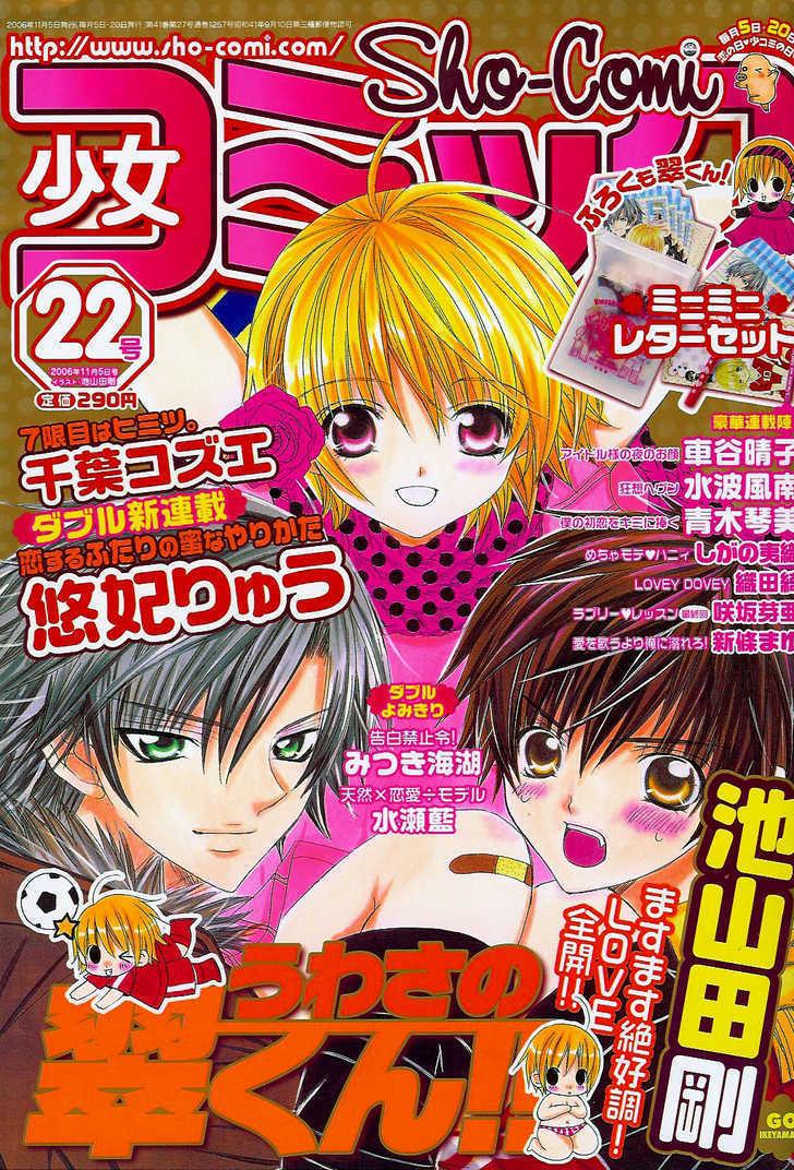Uwasa no Midori-Kun 6 Page 3