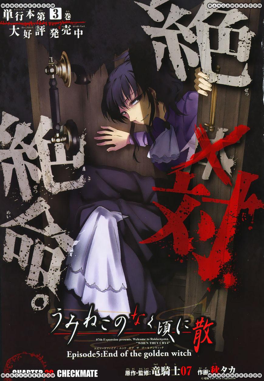 Umineko No Naku Koro Ni Chiru Episode 5 End Of The Golden Witch 20 Page 1
