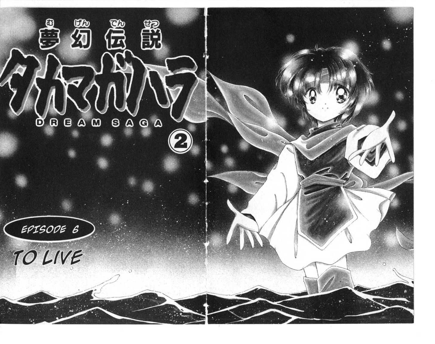 Dream Saga 0 Page 4