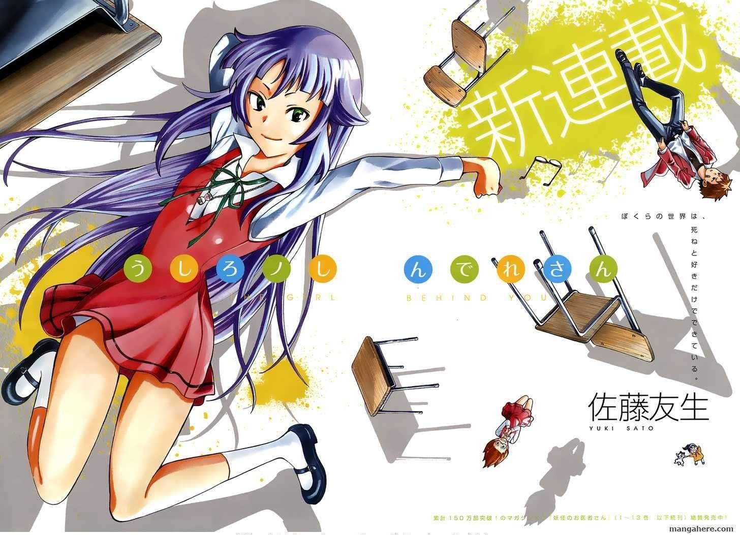 Ushiro no Shindere-san 1 Page 3
