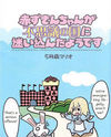 Akazukin-chan ga Fushigi no Kuni ni Mayoikondayou Desu
