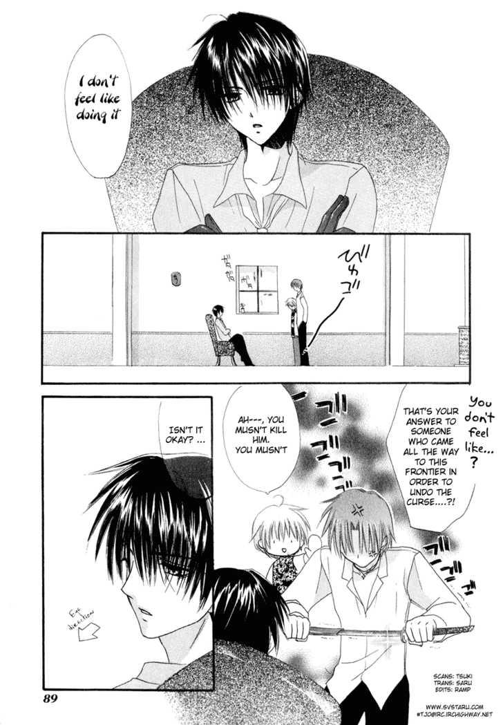 Watashi no Ookami-san 3 Page 1