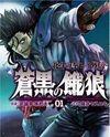 Fist of the North Star Rei Gaiden