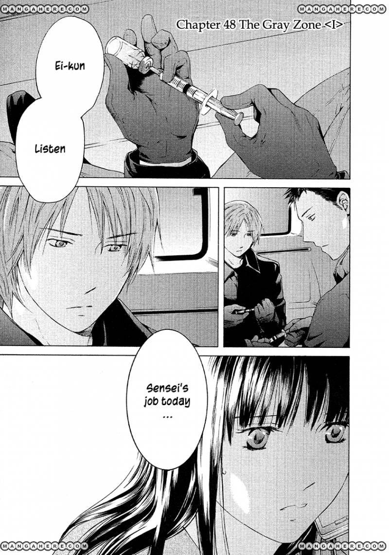 Kimi no Knife 48 Page 2
