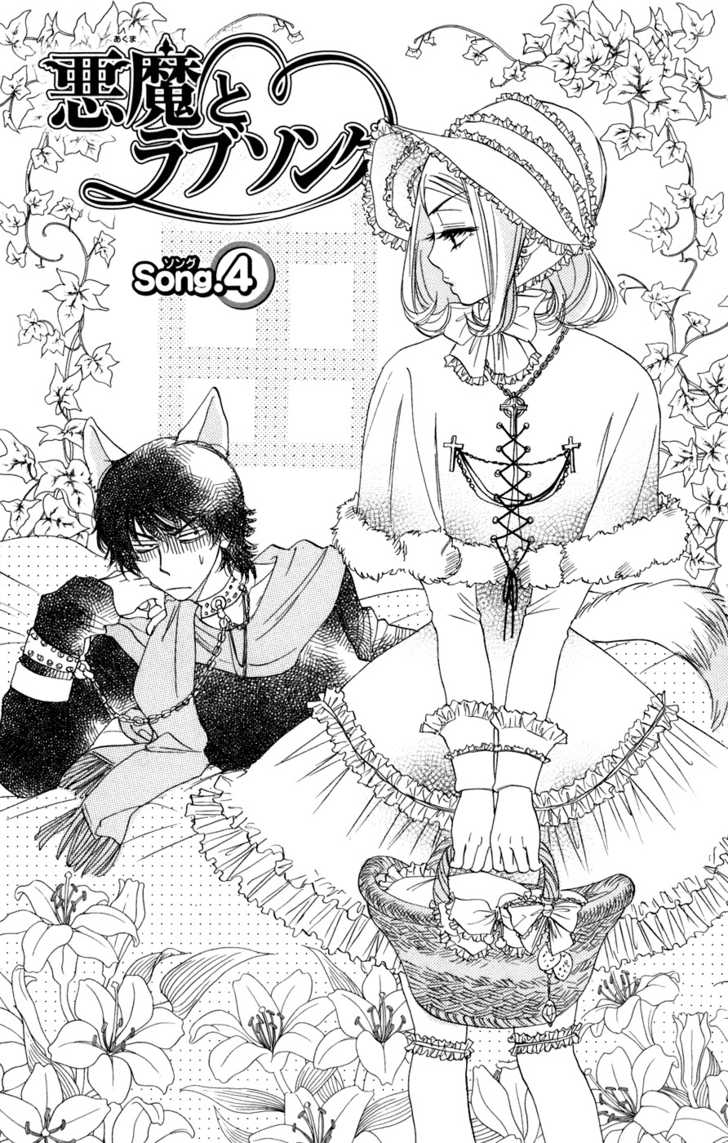 Akuma to Love Song 4 Page 2