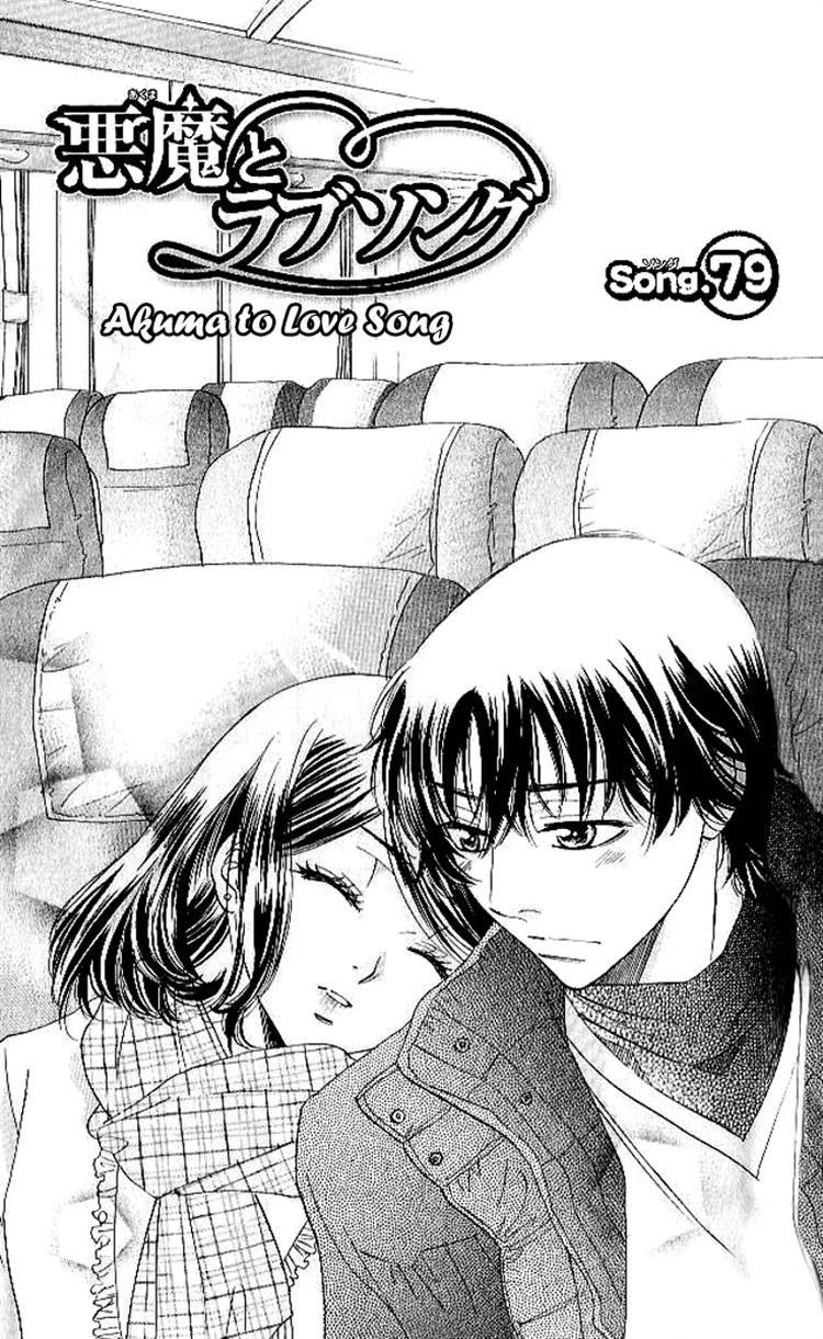 Akuma to Love Song 79 Page 2