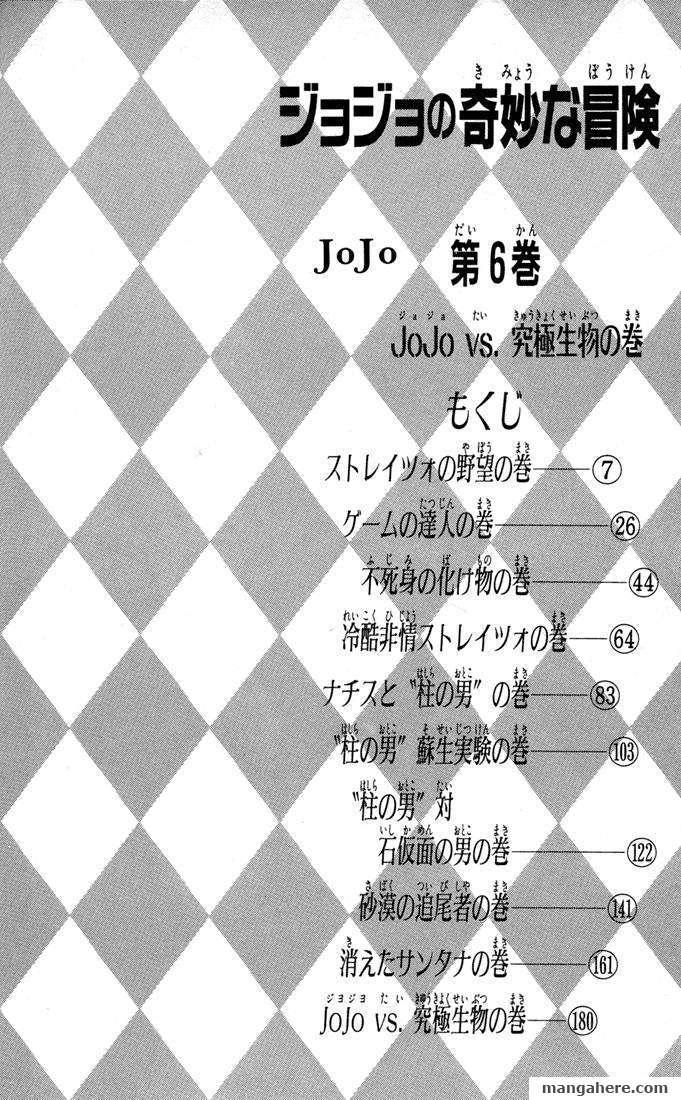 JoJo's Bizarre Adventure Part 2: Battle Tendency 1 Page 1