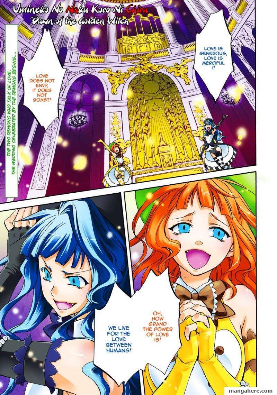 Umineko no Naku Koro ni Chiru Episode 6: Dawn of the Golden Witch 1 Page 1