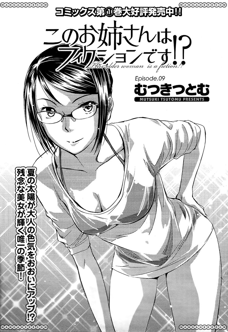 Kono Oneesan wa Fiction desu!? 9 Page 1