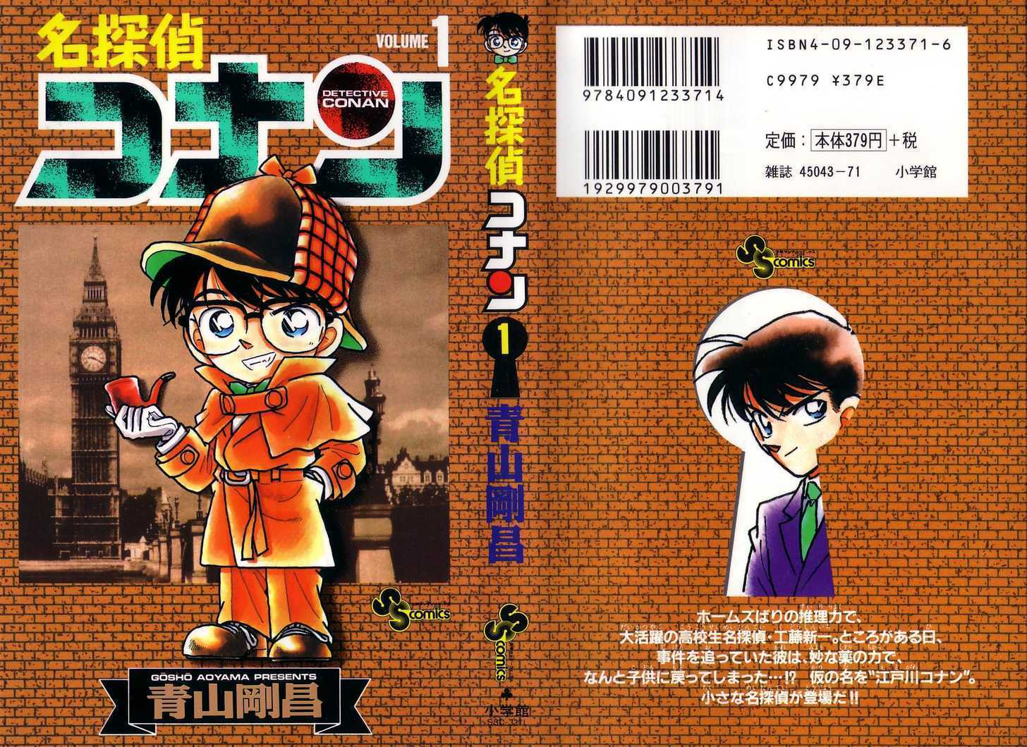 Detective Conan 1.1 Page 1