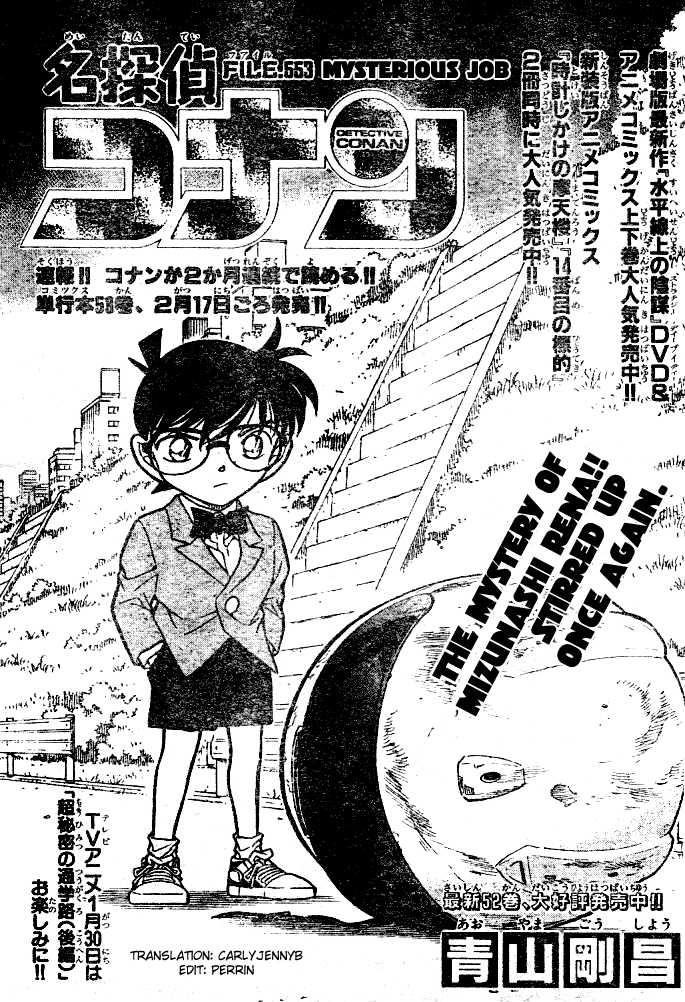Detective Conan 553 Page 1