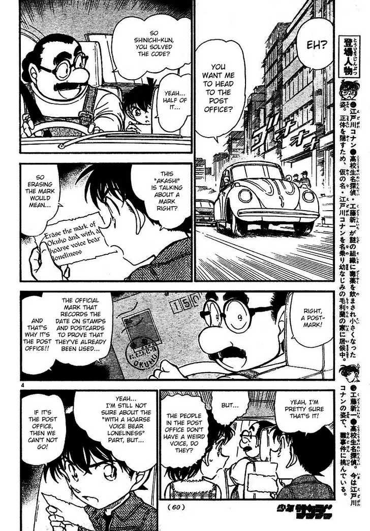 Detective Conan 572 Page 4