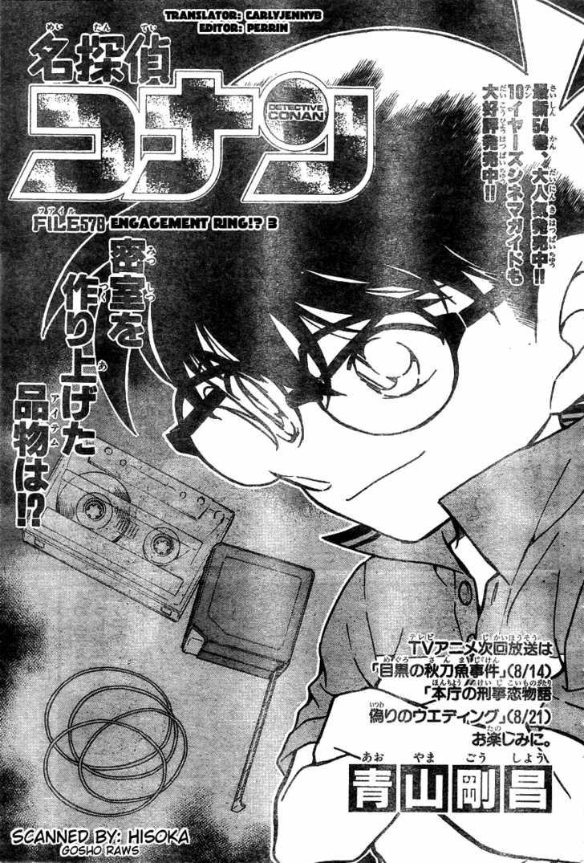 Detective Conan 578 Page 1