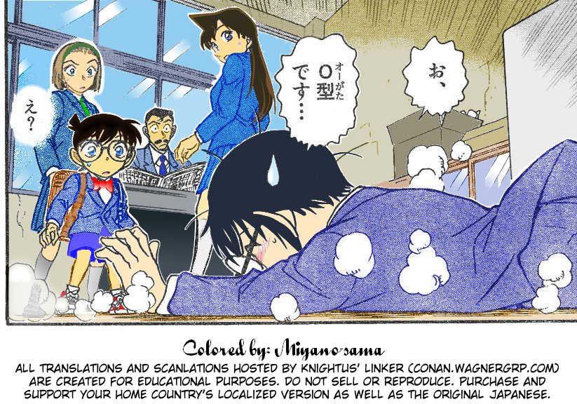 Detective Conan 588 Page 1