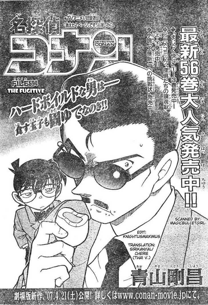 Detective Conan 594 Page 1
