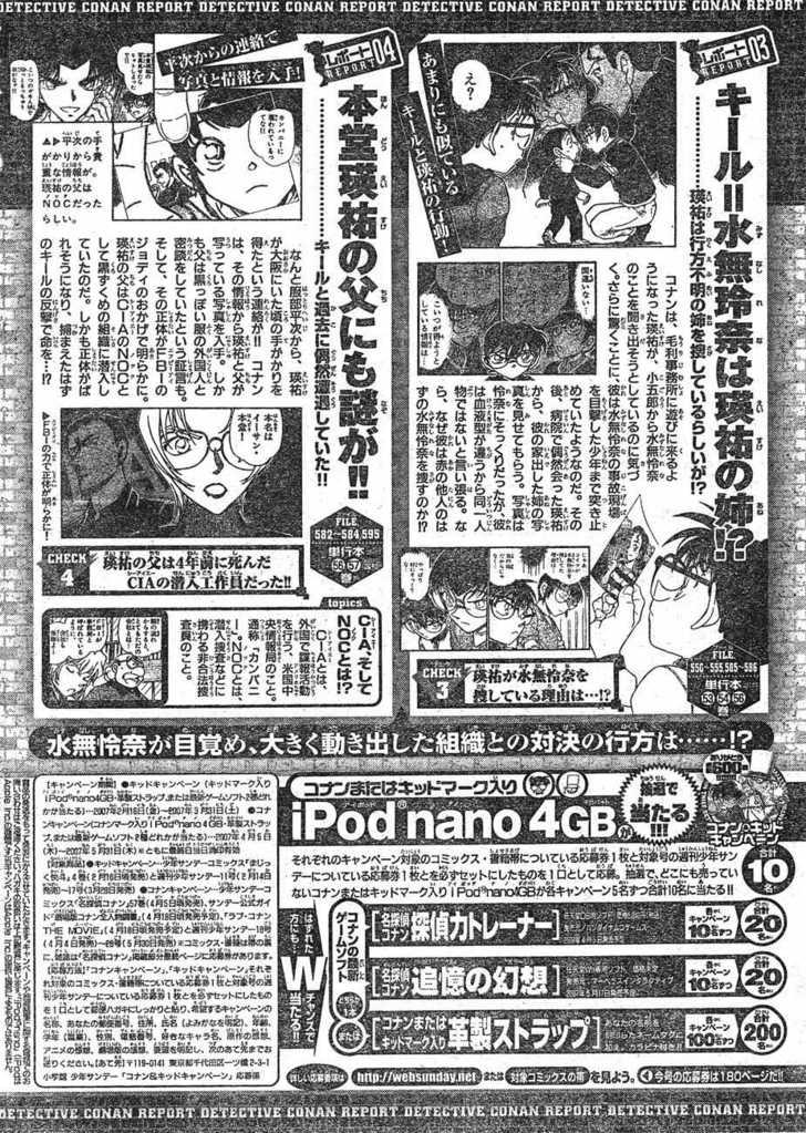 Detective Conan 599 Page 2