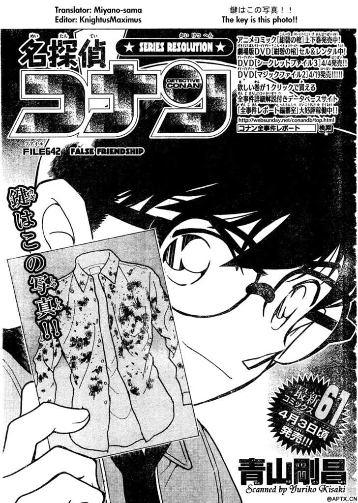 Detective Conan 642 Page 1