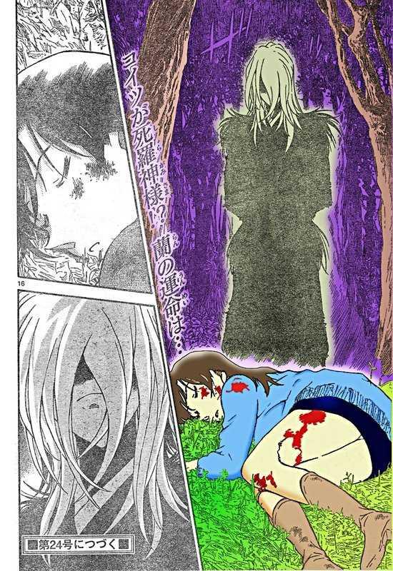 Detective Conan 649 Page 1