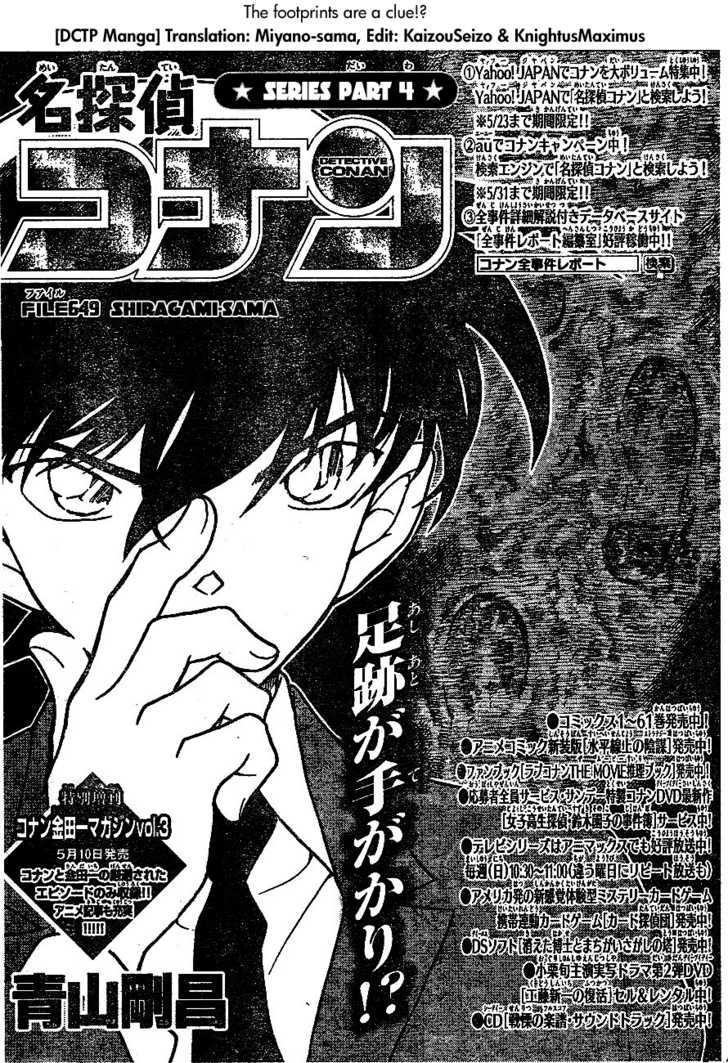 Detective Conan 649 Page 2