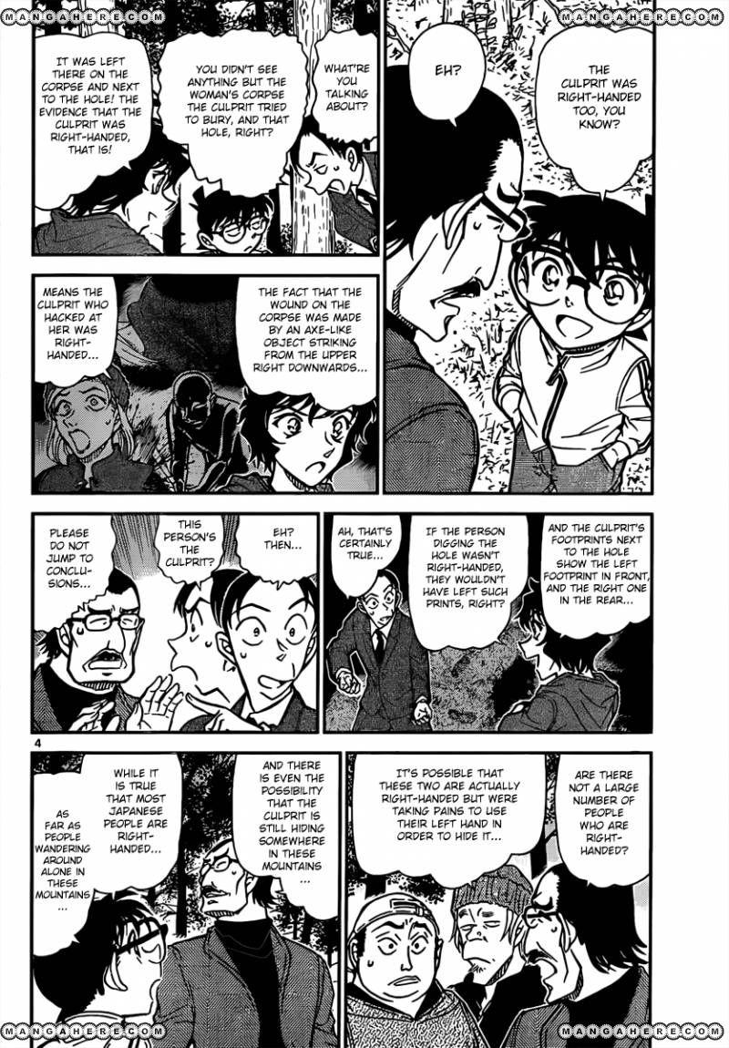 Detective Conan 817 Page 3