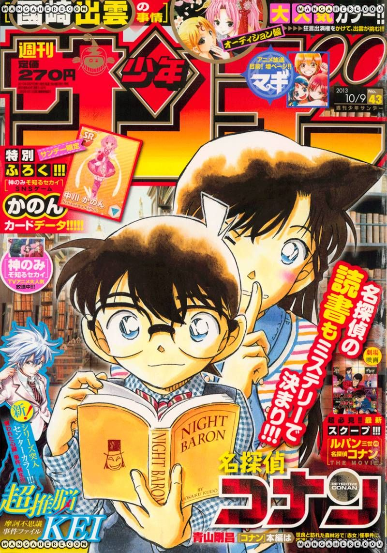 Detective Conan 873 Page 1