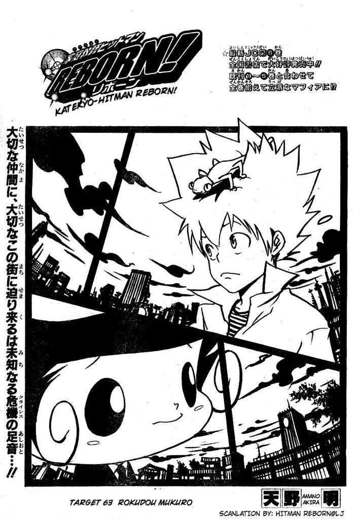 Katekyo Hitman Reborn 63 Page 1