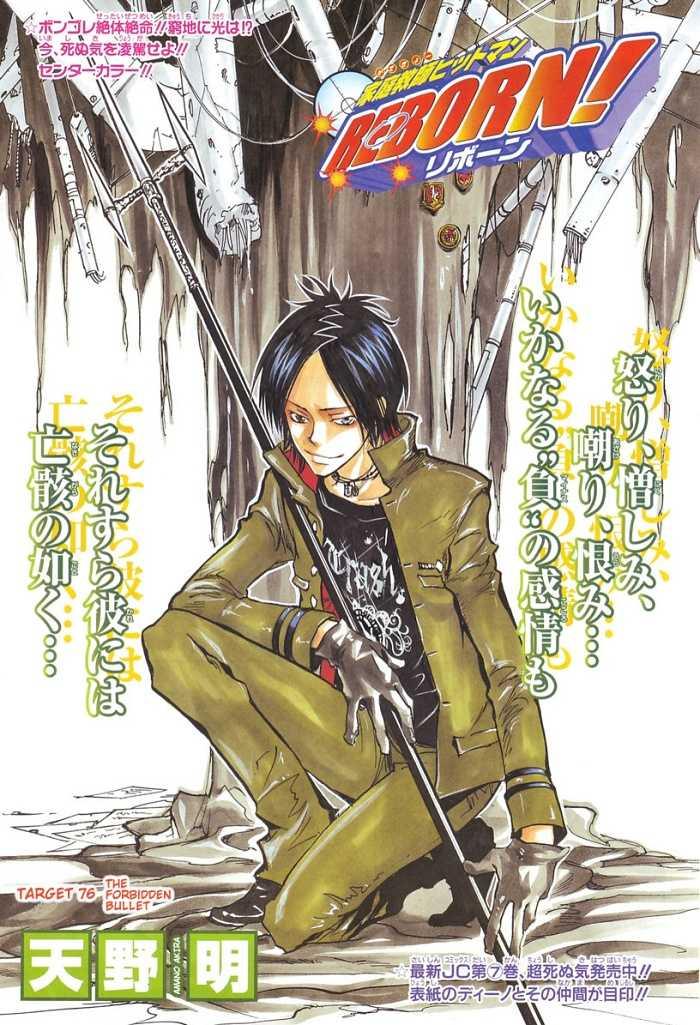 Katekyo Hitman Reborn 76 Page 1
