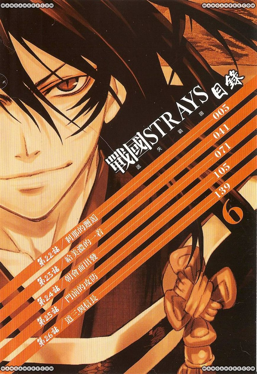 Sengoku Strays 26 Page 4