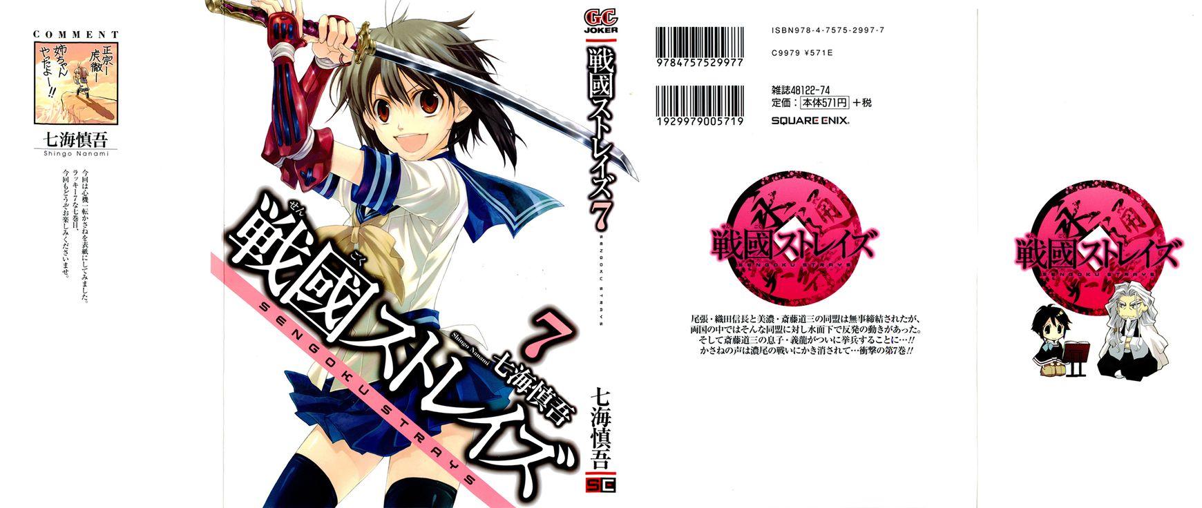 Sengoku Strays 27 Page 2