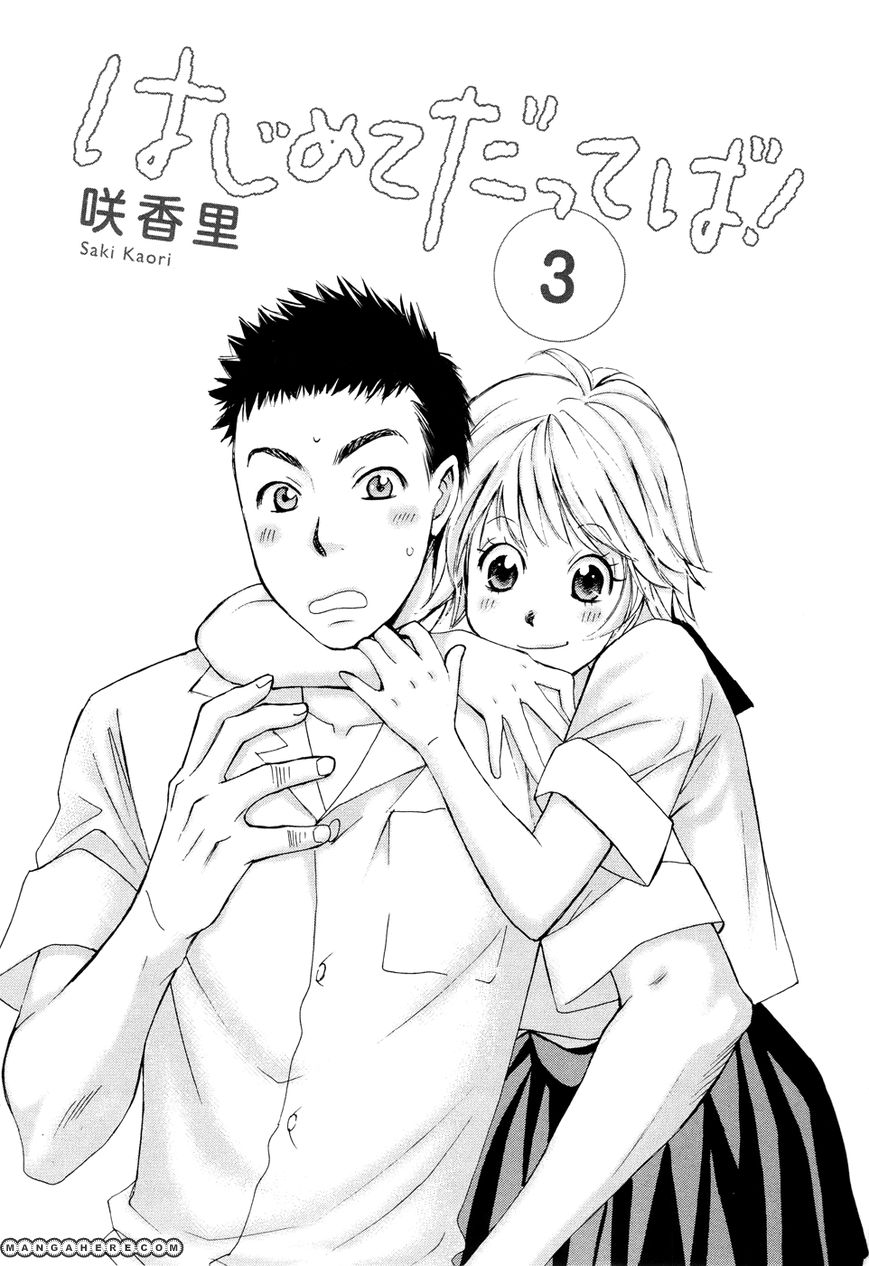 Hajimete Datteba! 14 Page 2