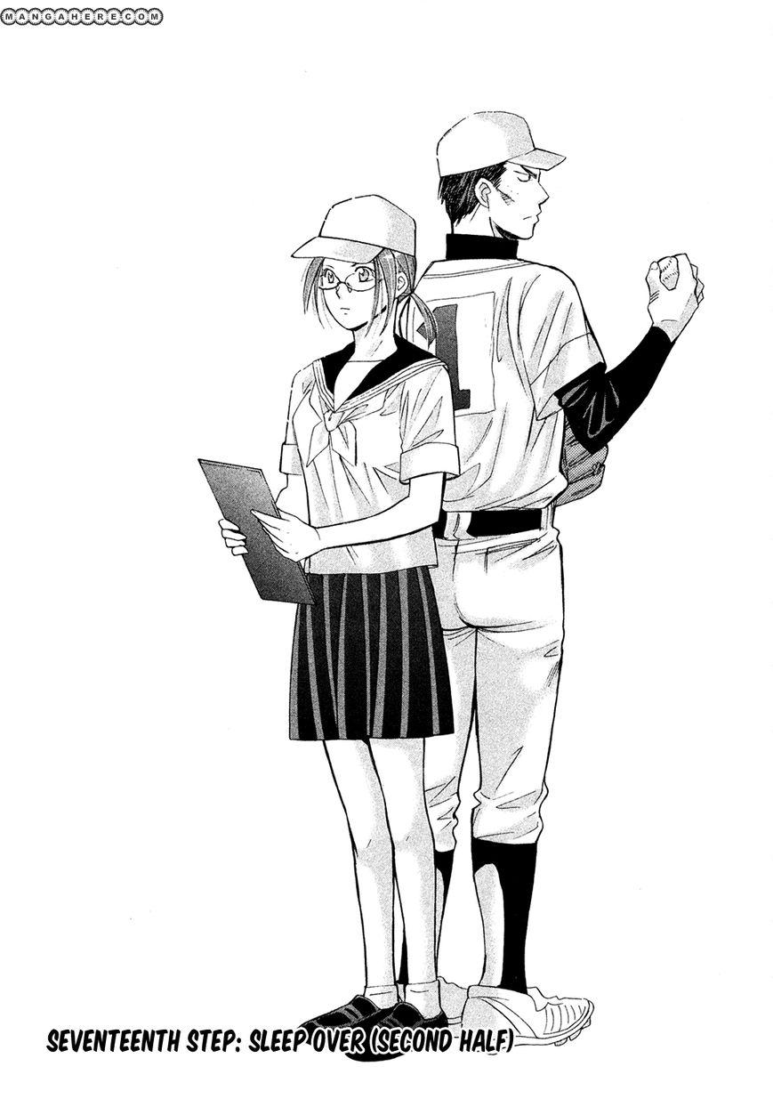 Hajimete Datteba! 17 Page 1
