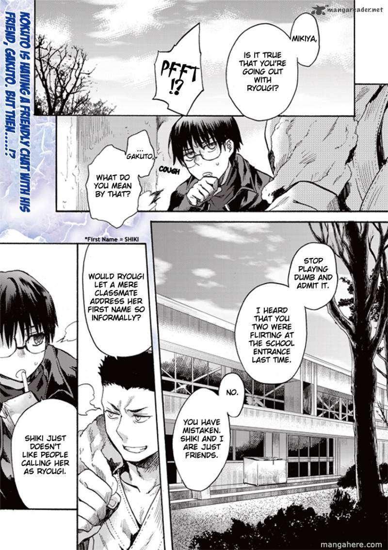 Kara no Kyoukai: The Garden of Sinners 6 Page 1