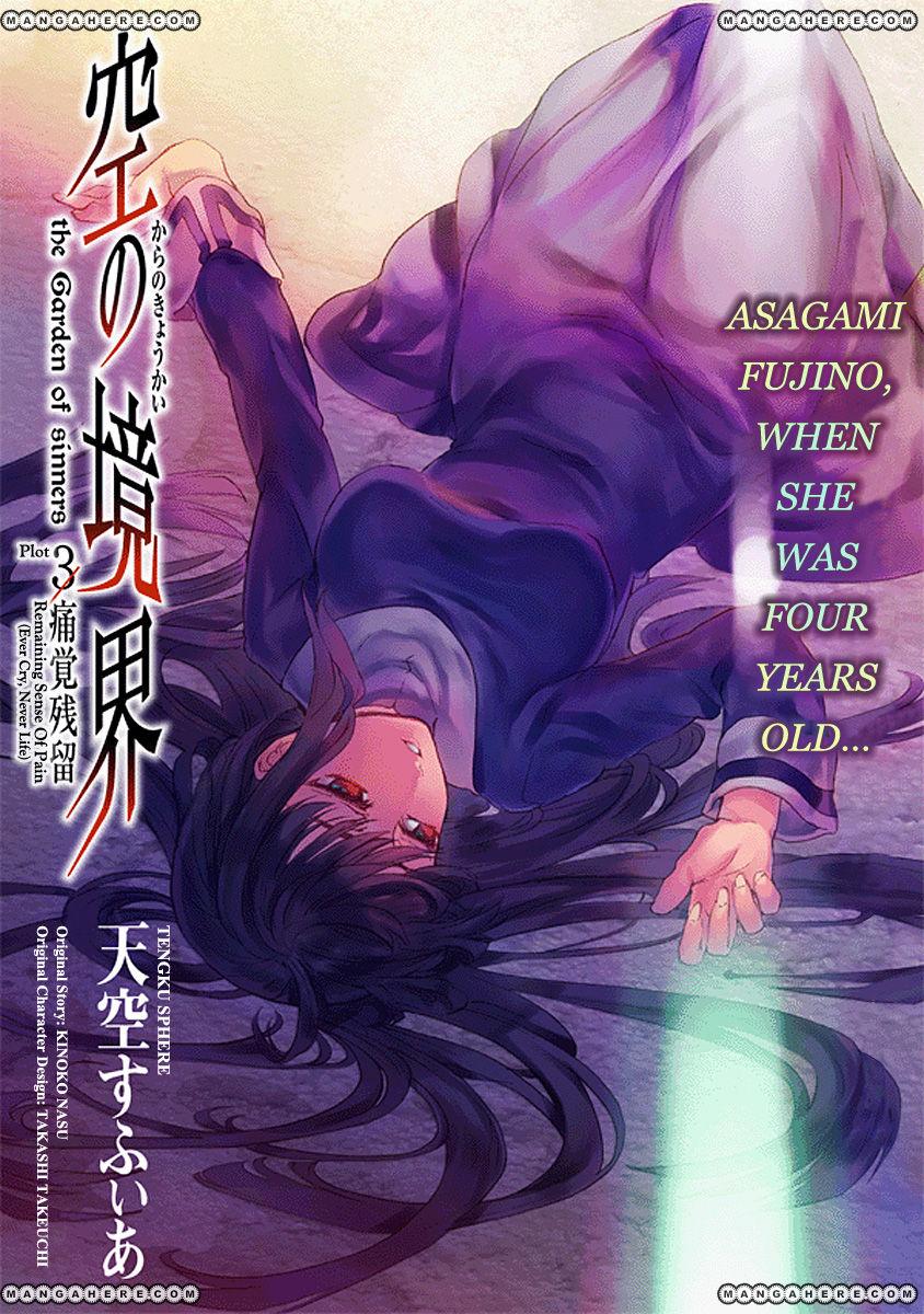 Kara no Kyoukai: The Garden of Sinners 13 Page 2