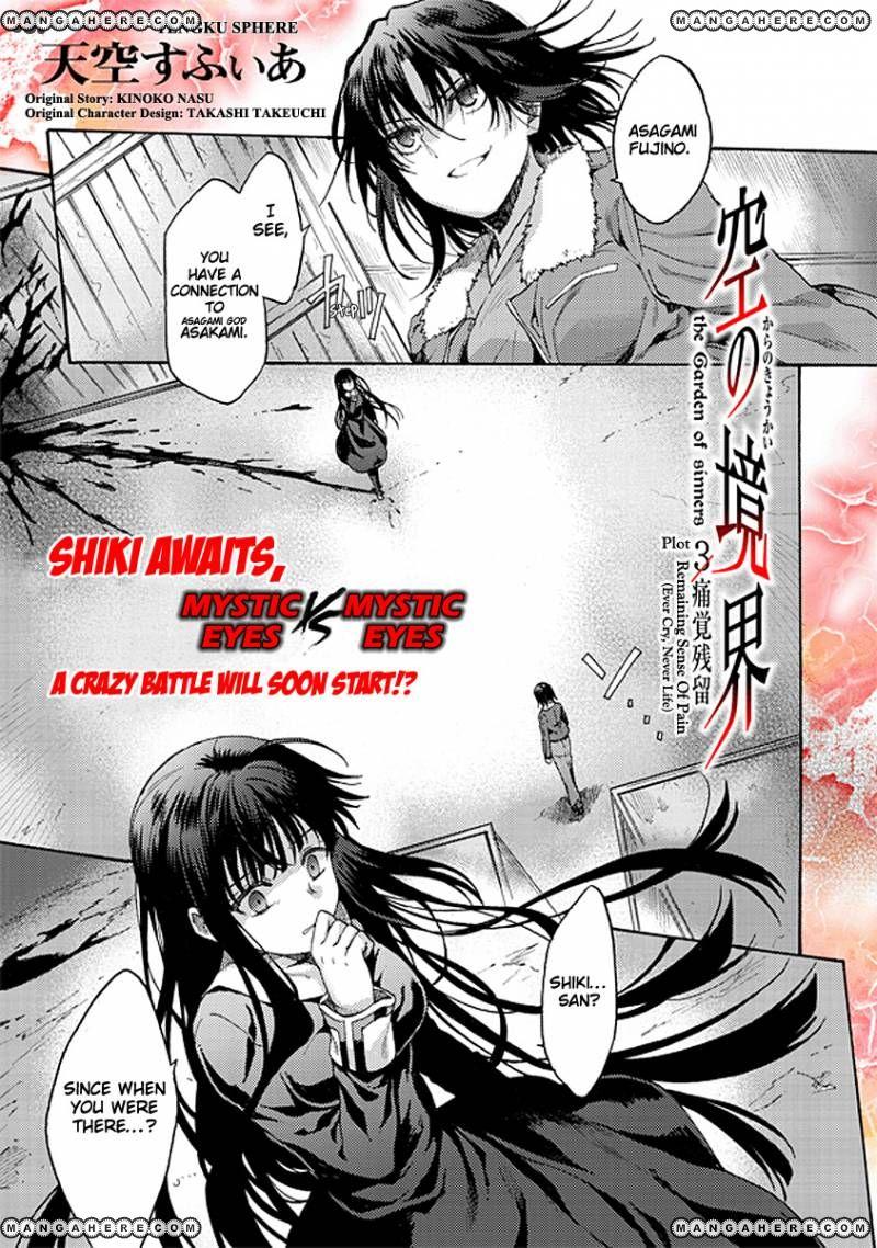 Kara no Kyoukai: The Garden of Sinners 14 Page 1