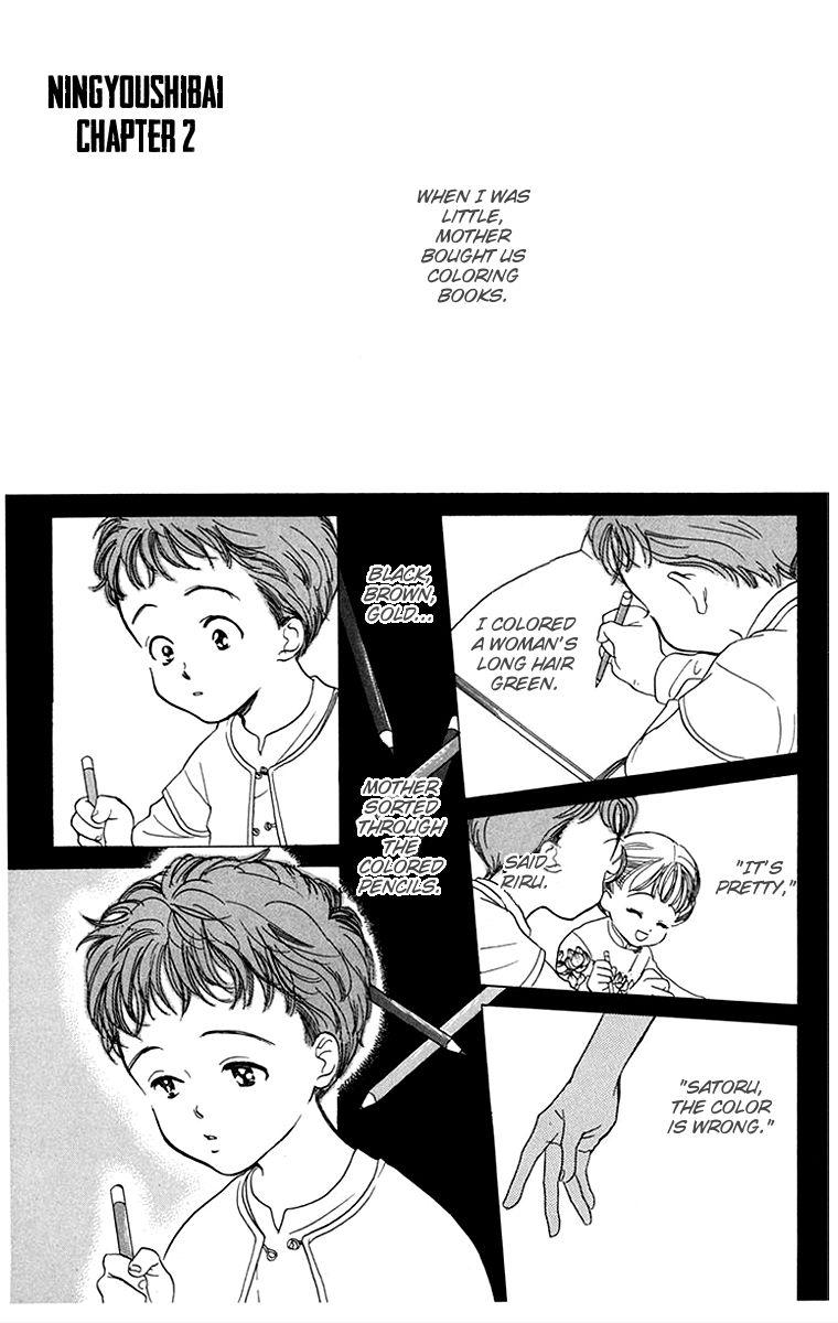 Ningyoushibai 2 Page 2