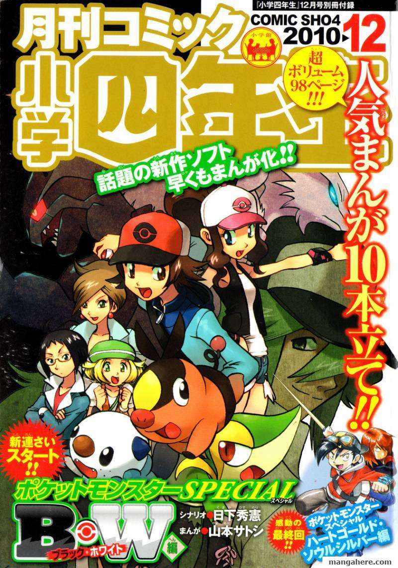 Pokemon Special: Black & White 1 Page 1