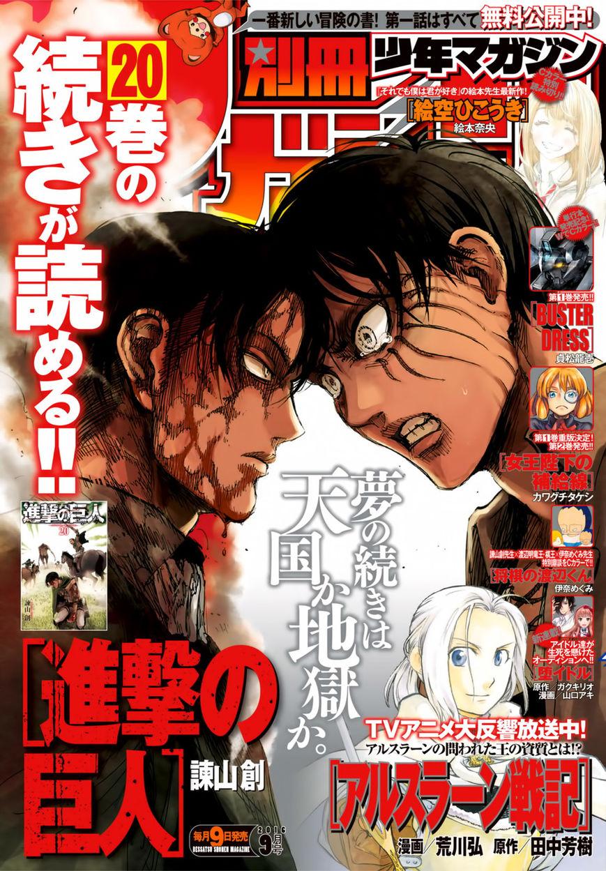 Shingeki no Kyojin 84 Page 2